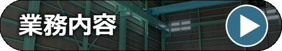 業務内容~工作機械・産業機械のメンテナンス・修理・改造・据付/山崎マシンテック株式会社|苅田町