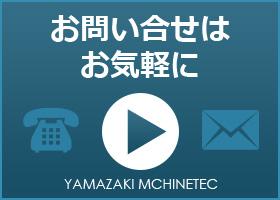 お問い合せはお気軽に~工作機械・産業機械のメンテナンス・修理・改造・据付/山崎マシンテック株式会社