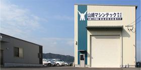山崎マシンテック株式会社